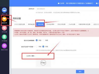 微久信微信墙2021新版的公众号二维码在哪里上传?